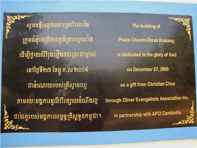Dedication plaque, Chrab Krasang Church