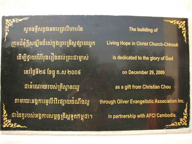 Living Hope Church-Chhouk, Cambodia, dedication plaque