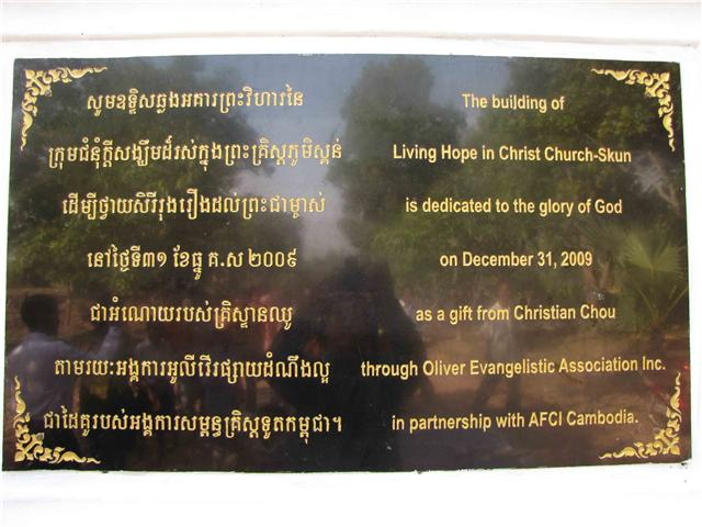 Living Hope Church-Skun dedication plaque